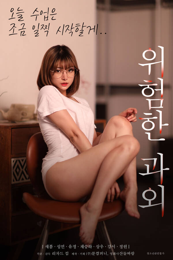 18+ Dangerous Tutoring 2020 Korean Movie 720p HDRip 700MB Download