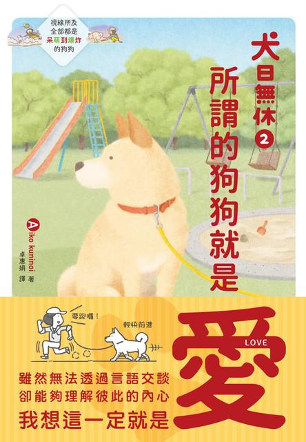 尖端出版2020年4月份漫畫+小說新書書訊 2