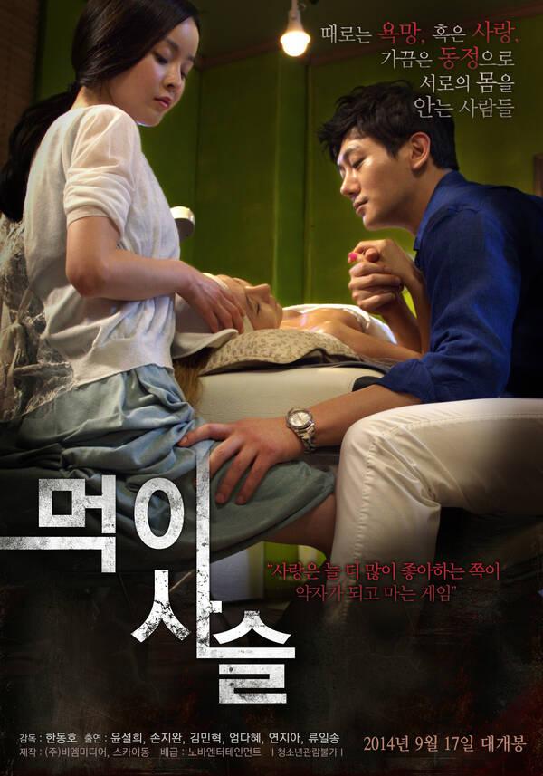 18+ Food Chain 2020 Korean Movie 720p HDRip 650MB Download