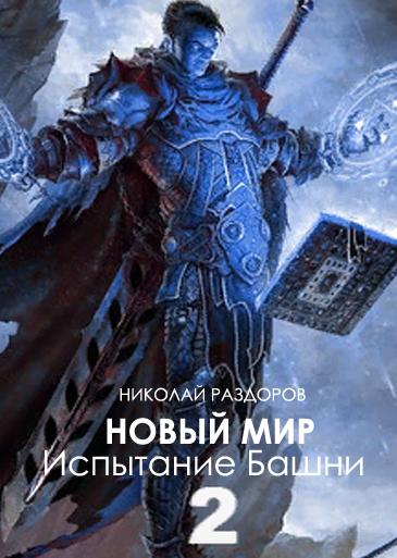Николай Раздоров - Новый мир. Испытание Башни