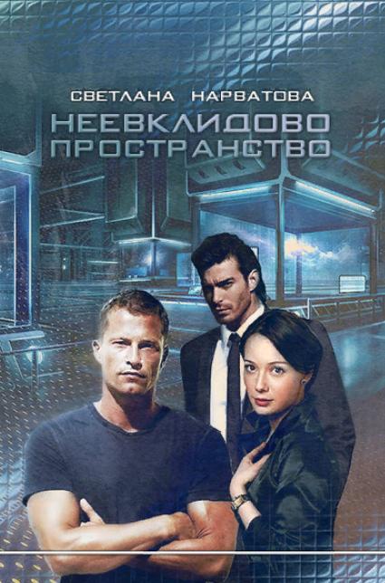 Неевклидово пространство. Светлана Нарватова