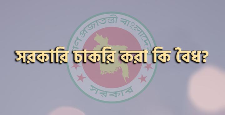 সরকারি চাকরি করা কি বৈধ? -শায়খ হাবিবুল্লাহ নাদিম হাফিজাহুল্লাহ