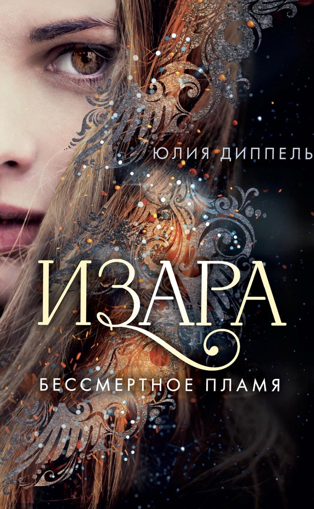 Юлия Диппель «Бессмертное пламя»