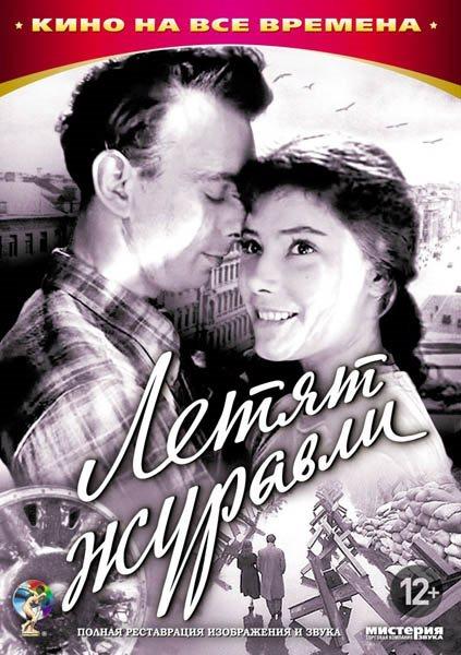 Летят журавли (1957) BDRip [H.264/1080p]