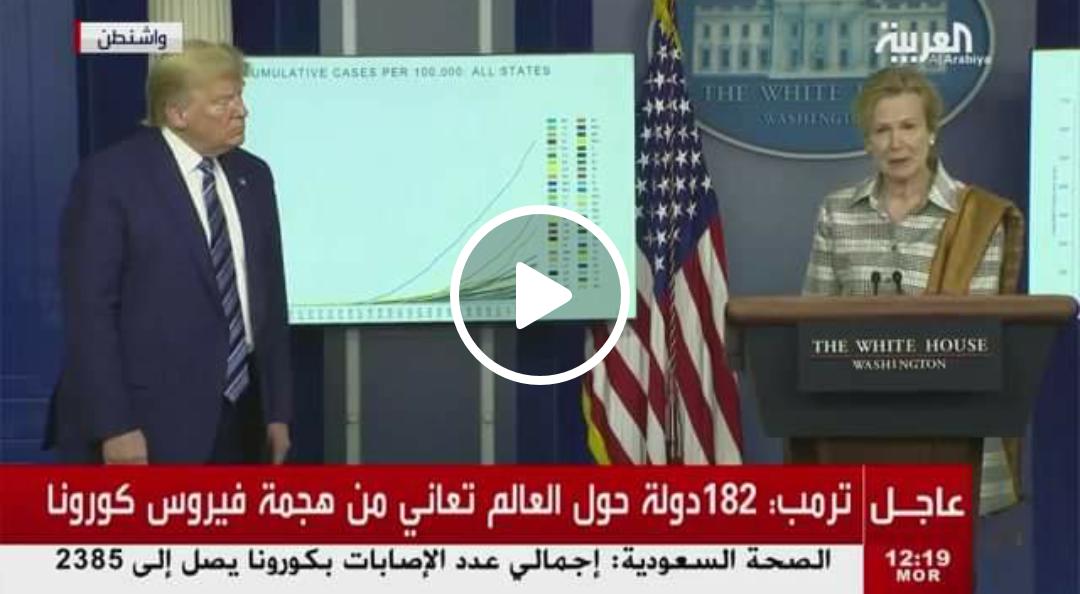 مؤتمر صحفي للرئيس ترامب يعلن فيه عن علاج لفيروس كورونا