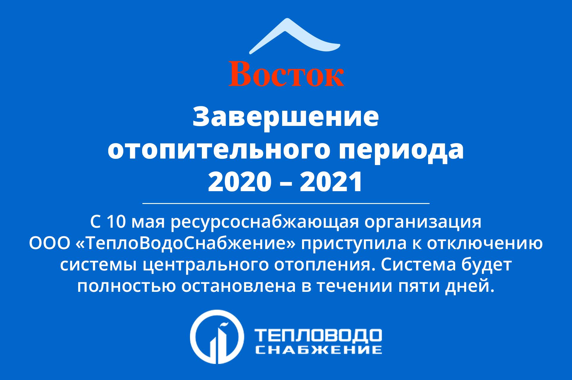 Завершение отопительного сезона 2020 – 2021