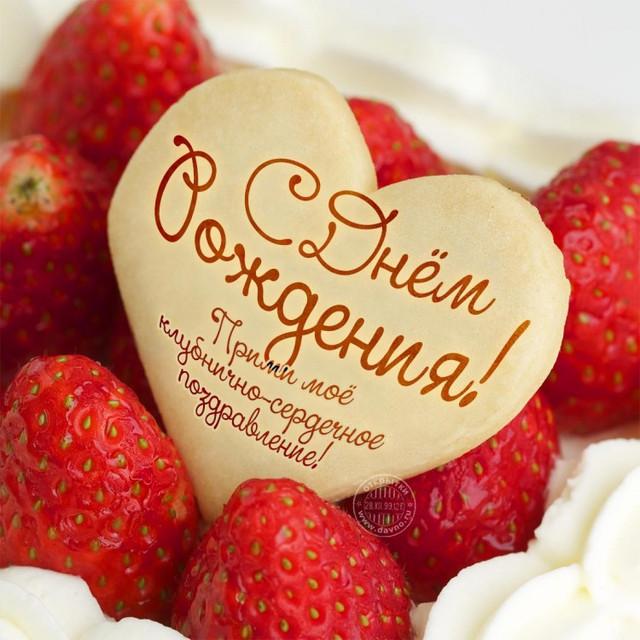 Kartinka-s-dnem-roghdeniya-kartinkivushke-369104