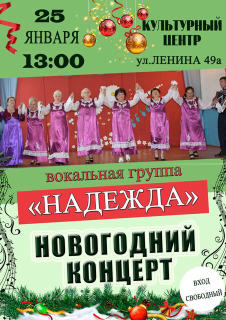 Уважаемые жители города Шилки ! 25 января в 13:00 приглашаем на концерт вокальной группы «Надежда», место встречи Культурный центр ул. Ленина 49 а.