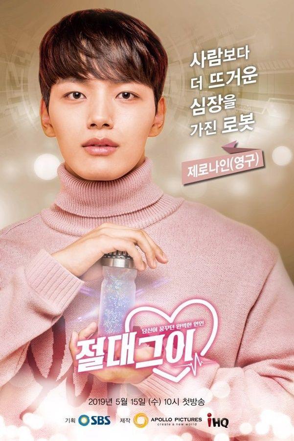[Resim: My-Absolute-Boyfriend-Poster1.jpg]