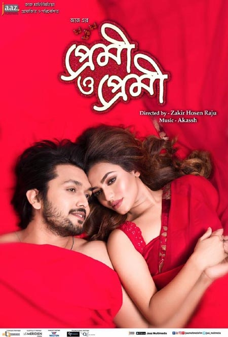 Premi O Premi (2020) Bengali Movie 720p WEB-DL 1GB x264 *Jaaz Multimedia*