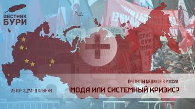 ПРОТЕСТЫ МЕДИКОВ В РОССИИ: МОДА ИЛИ СИСТЕМНЫЙ КРИЗИС?
