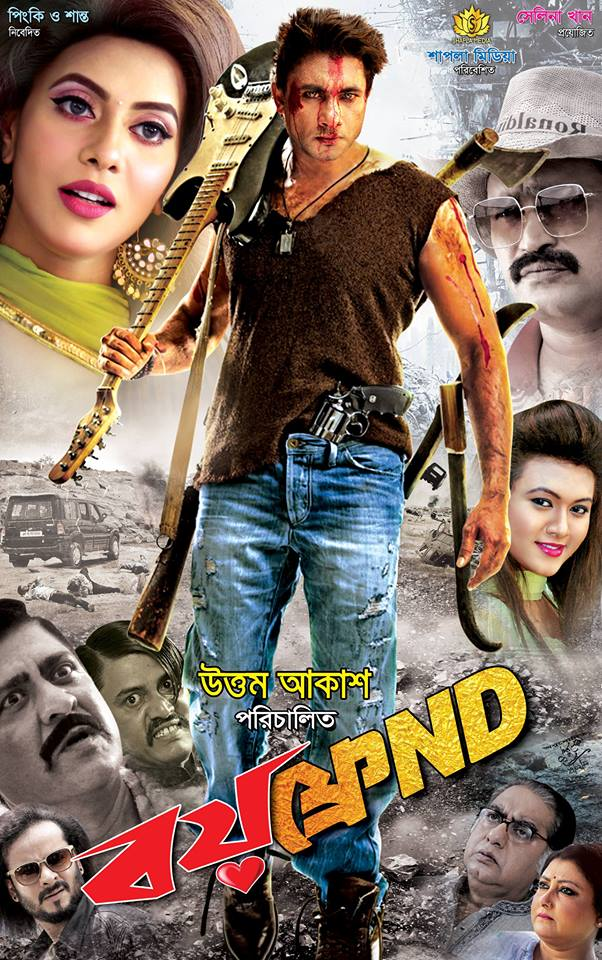 Boyfriend 2020 Bangla Full Movie 720p UNCUT WEB-DL 700MB Download