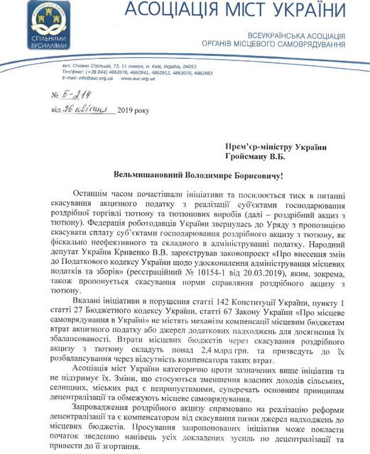 as1 - Колишній депутат Житомирської облради хоче скасувати акцизний податок на цигарки