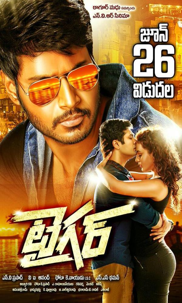 Telugu Movies 2015 Download