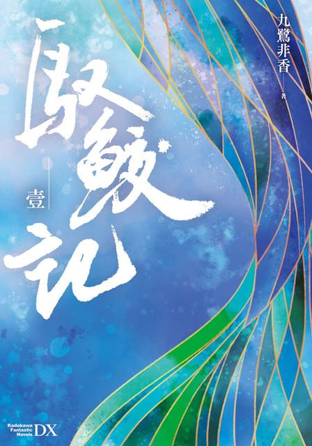 Topics tagged under 新聞情報 on 紀由屋分享坊 01
