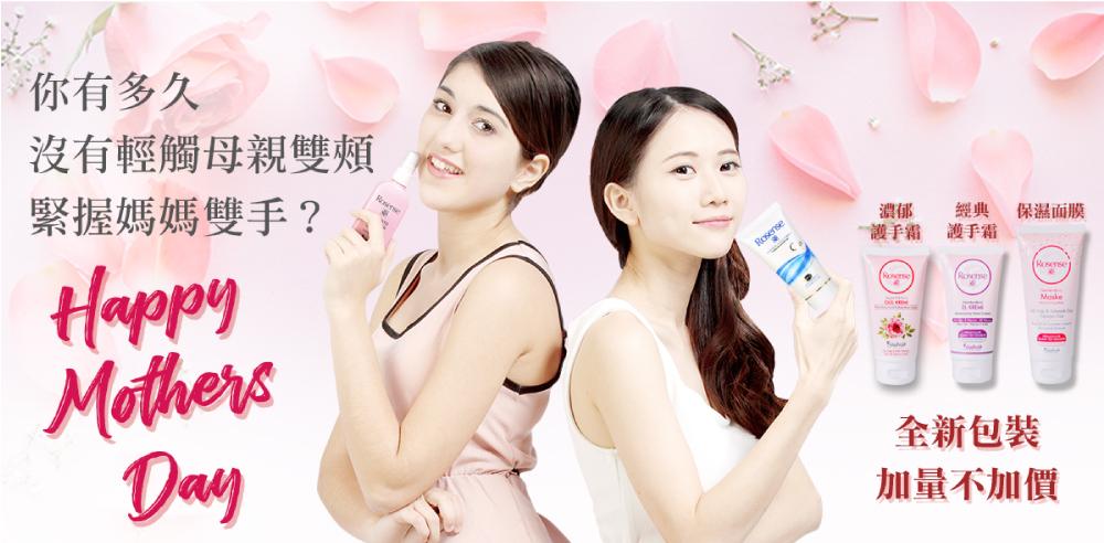 新產品上市 Rosense 經典玫瑰護手霜 濃郁玫瑰護手霜 Q10自然美肌護手霜 水潤保濕面膜