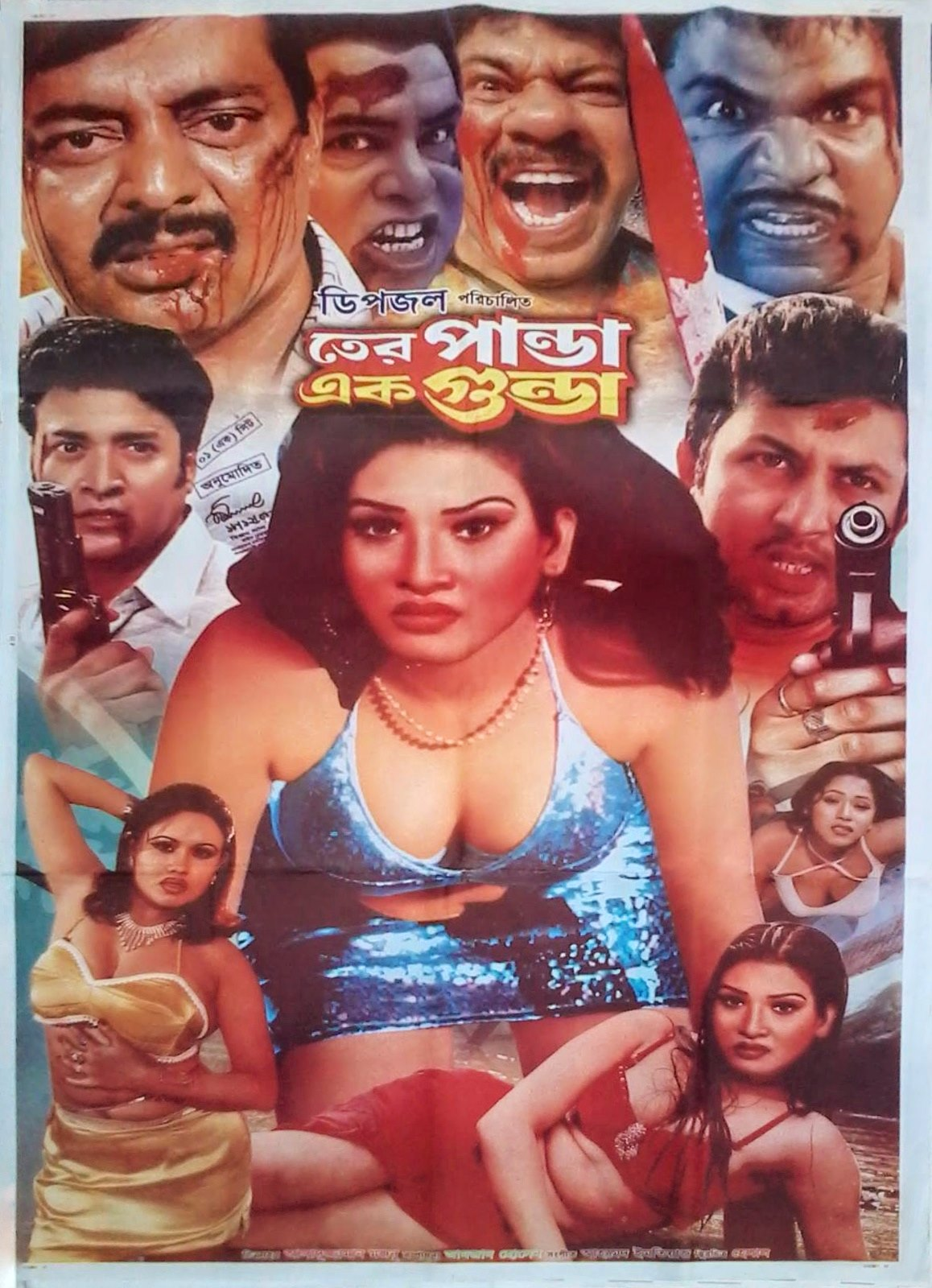 18+ Tero Panda Ek Gunda 2021 Bangla Movie HDRip – 720p 480p – 1GB 640MB – Download