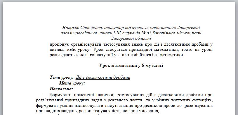 Сотнікова Н.П. 2