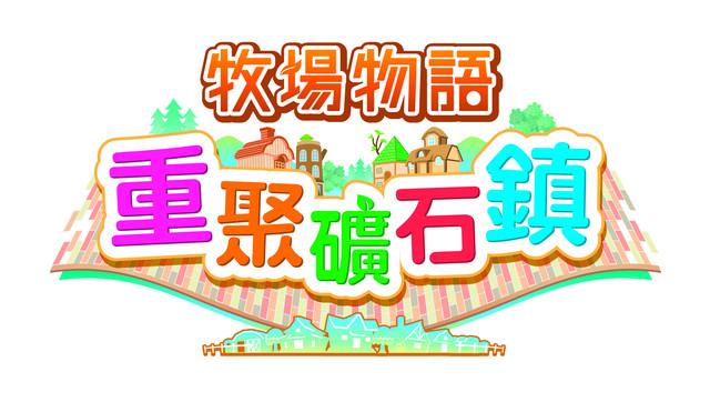 「牧場物語」系列首次在Nintendo Switch™平台推出全新製作的作品! 『牧場物語 橄欖鎮與希望的大地』 決定於2021年2月25日(四)發售! Logo