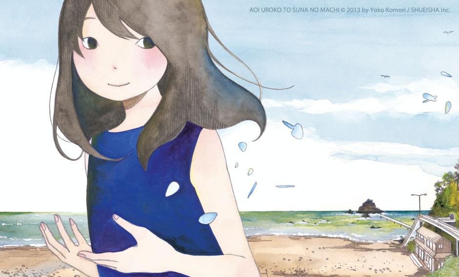 aoi-uroko-blog-anuncio.jpg
