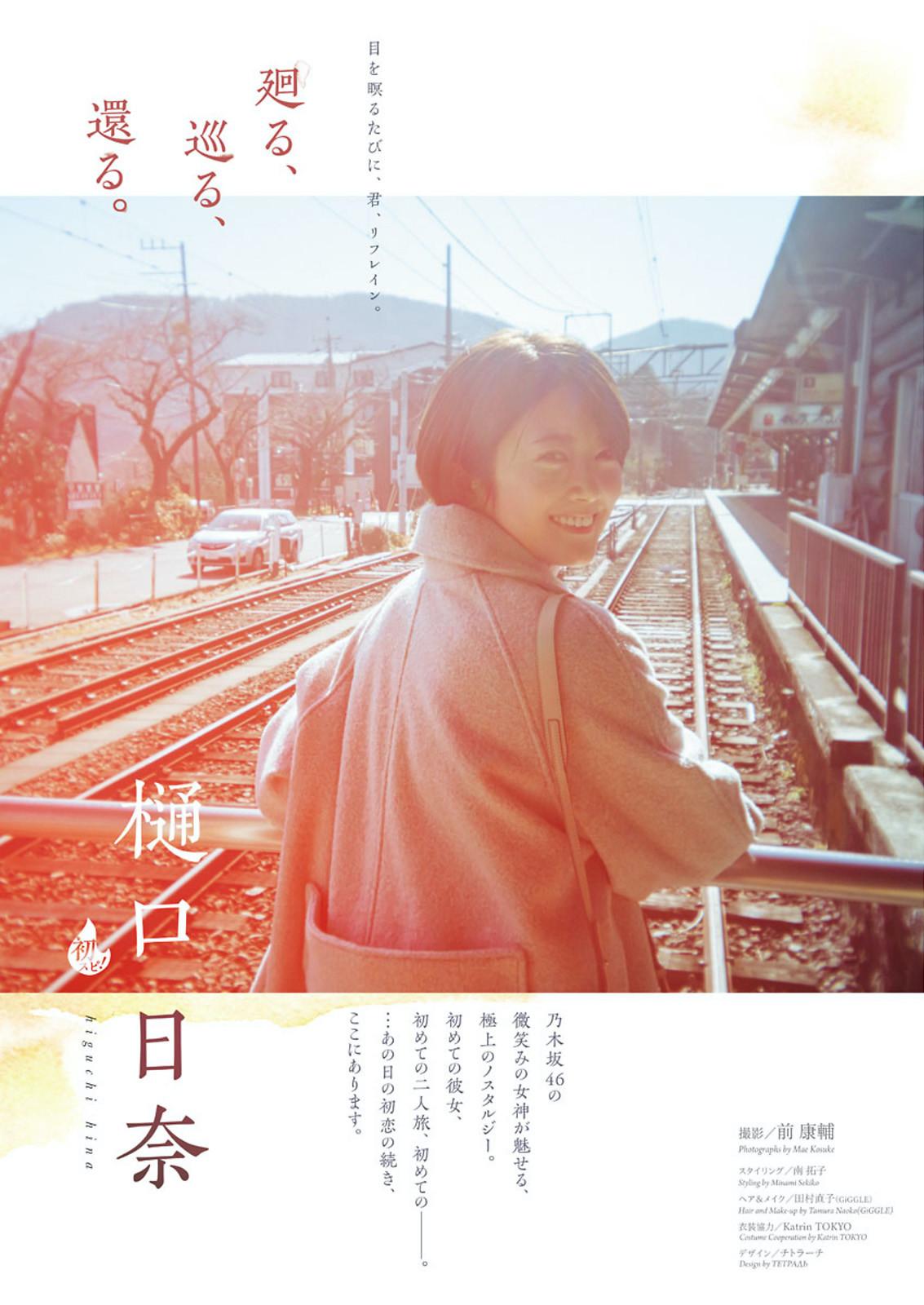 Hina Higuchi 樋口日奈 002