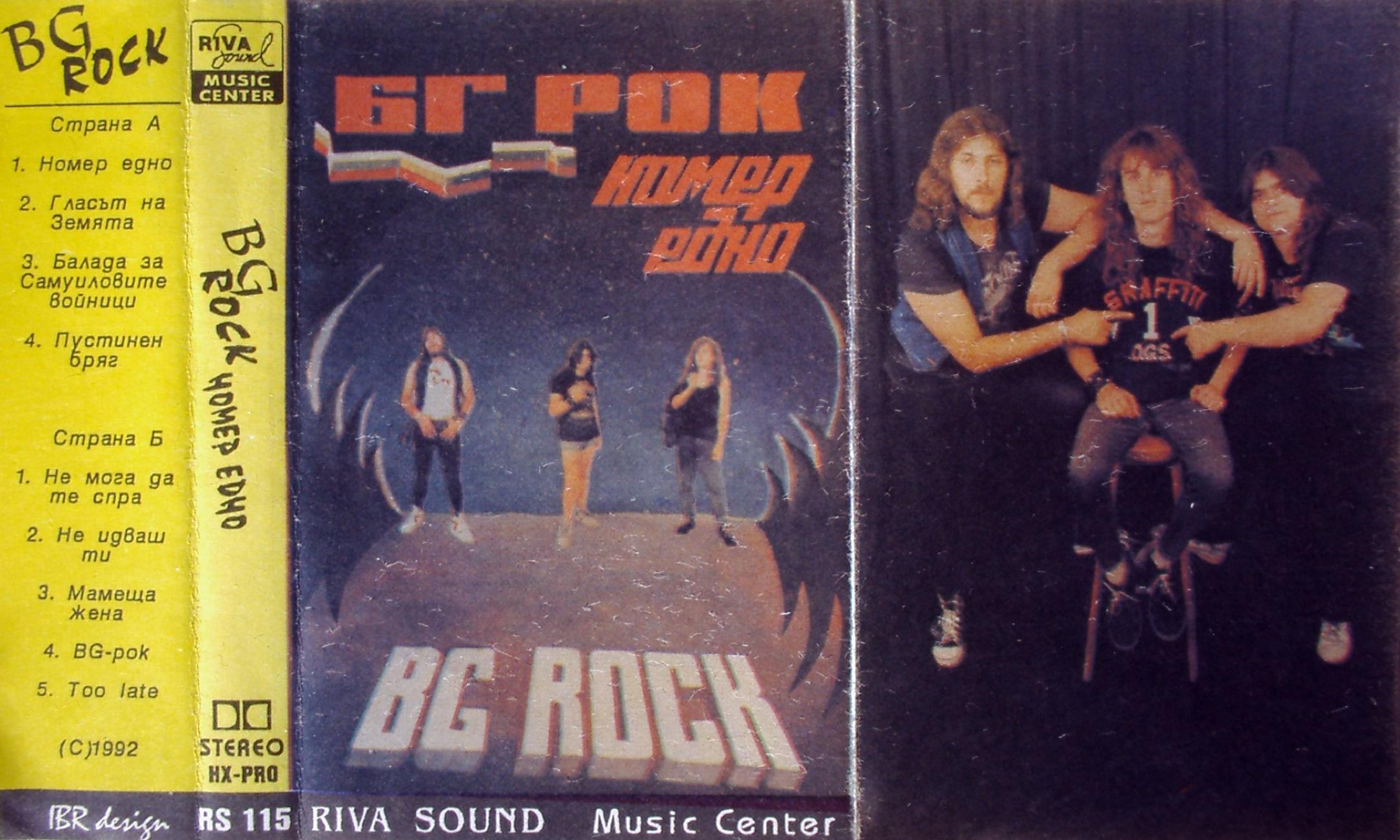 https://i.ibb.co/D4mKKFv/Bg-Rock-N1-1992-front.jpg