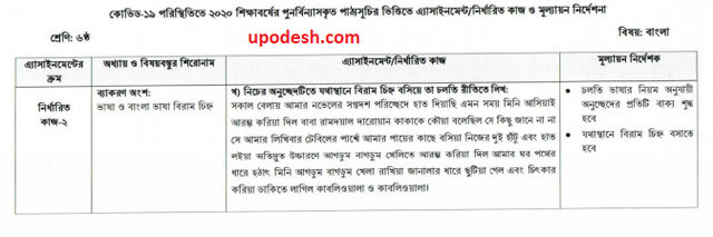 Class-6-Bangla 6th Week