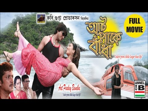 Aat Paakey Bandha 2020 Bengali 720p HDRip 850MB DL * Exclusive*