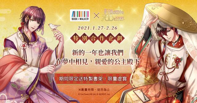 Topics tagged under book_walker on 紀由屋分享坊 BW-20210127-01