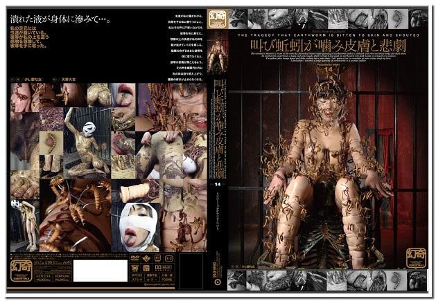 [DGEN014] ミミズが皮膚に噛まれて叫ぶ悲劇