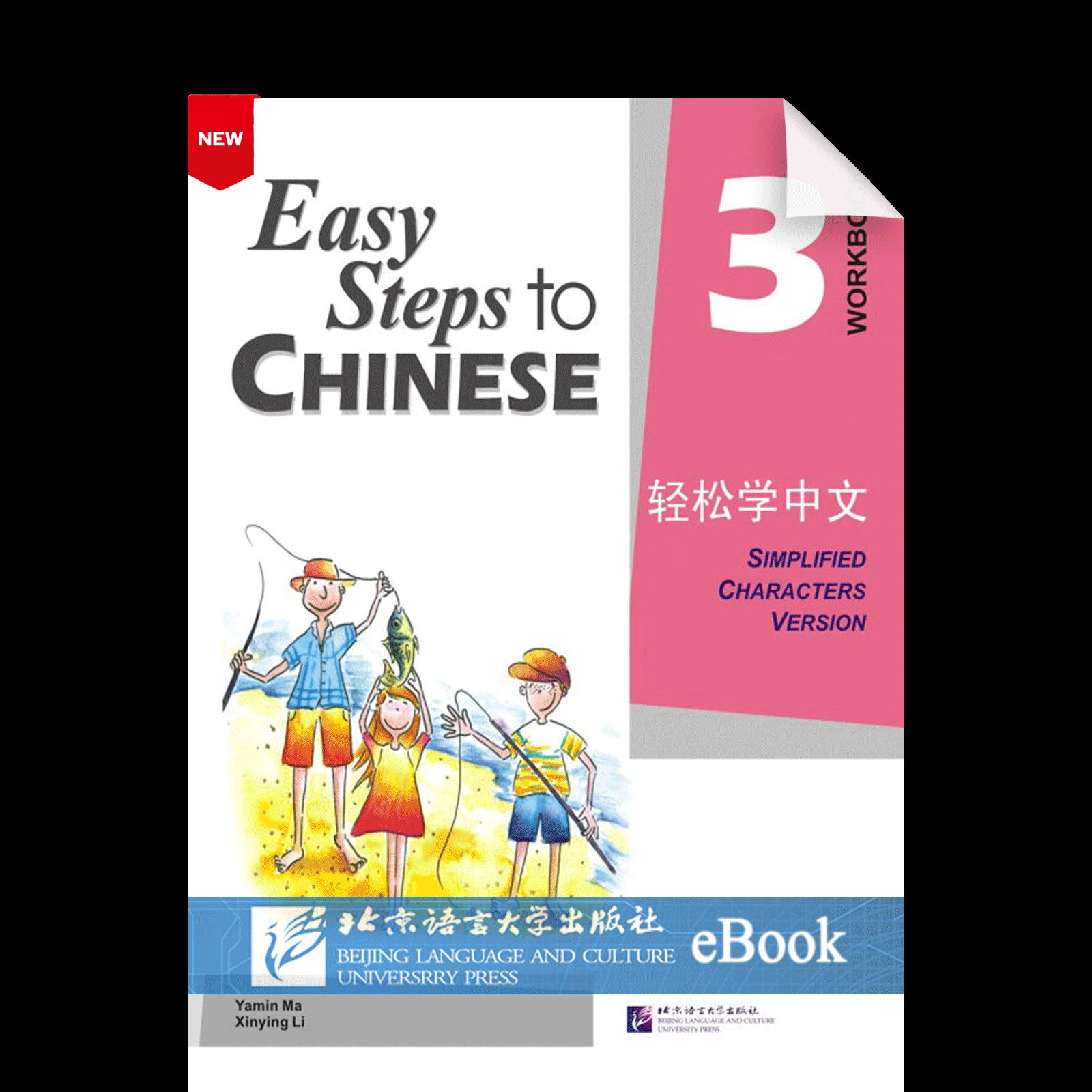 Easy Step To Chinese Qingsong Xue Zhongwen Workbook Di3Ce