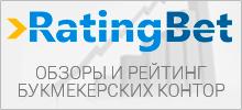 Бесплатные прогнозы на футбол от профессионалов Ratingbet.com
