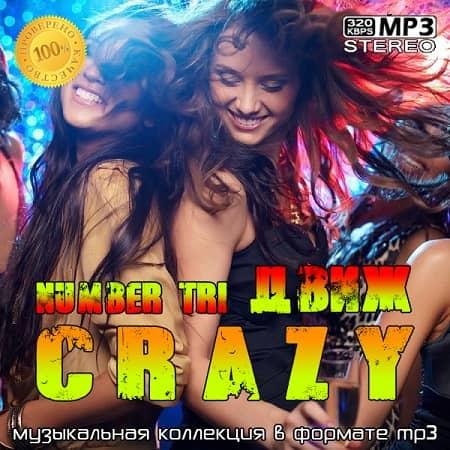 crazyДвиж number tri (2020) MP3