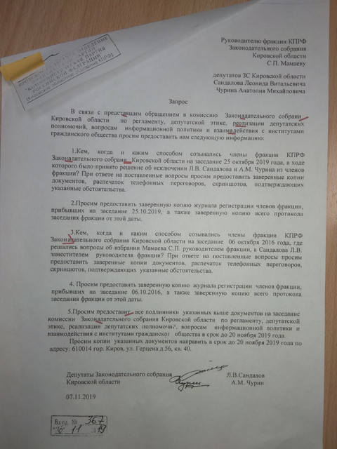Сандалов