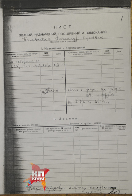 Alexander-Kolevatov-documents-41.jpg
