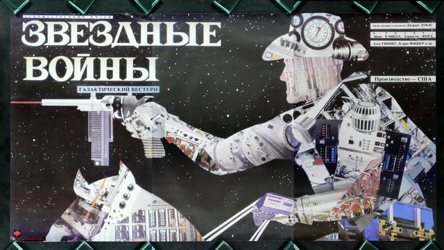 Star-Wars-1977-Poster-Russian-release-1990.jpg