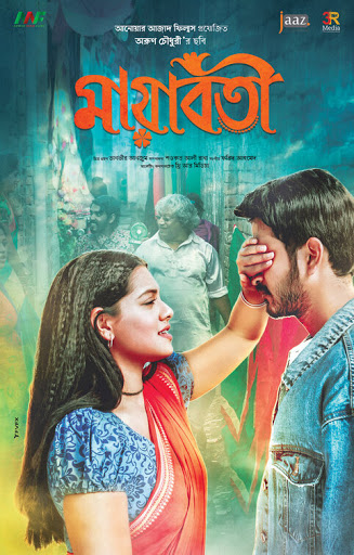 Mayaboti 2020 Bangla Original Full Movie 360p HDRip 350MB
