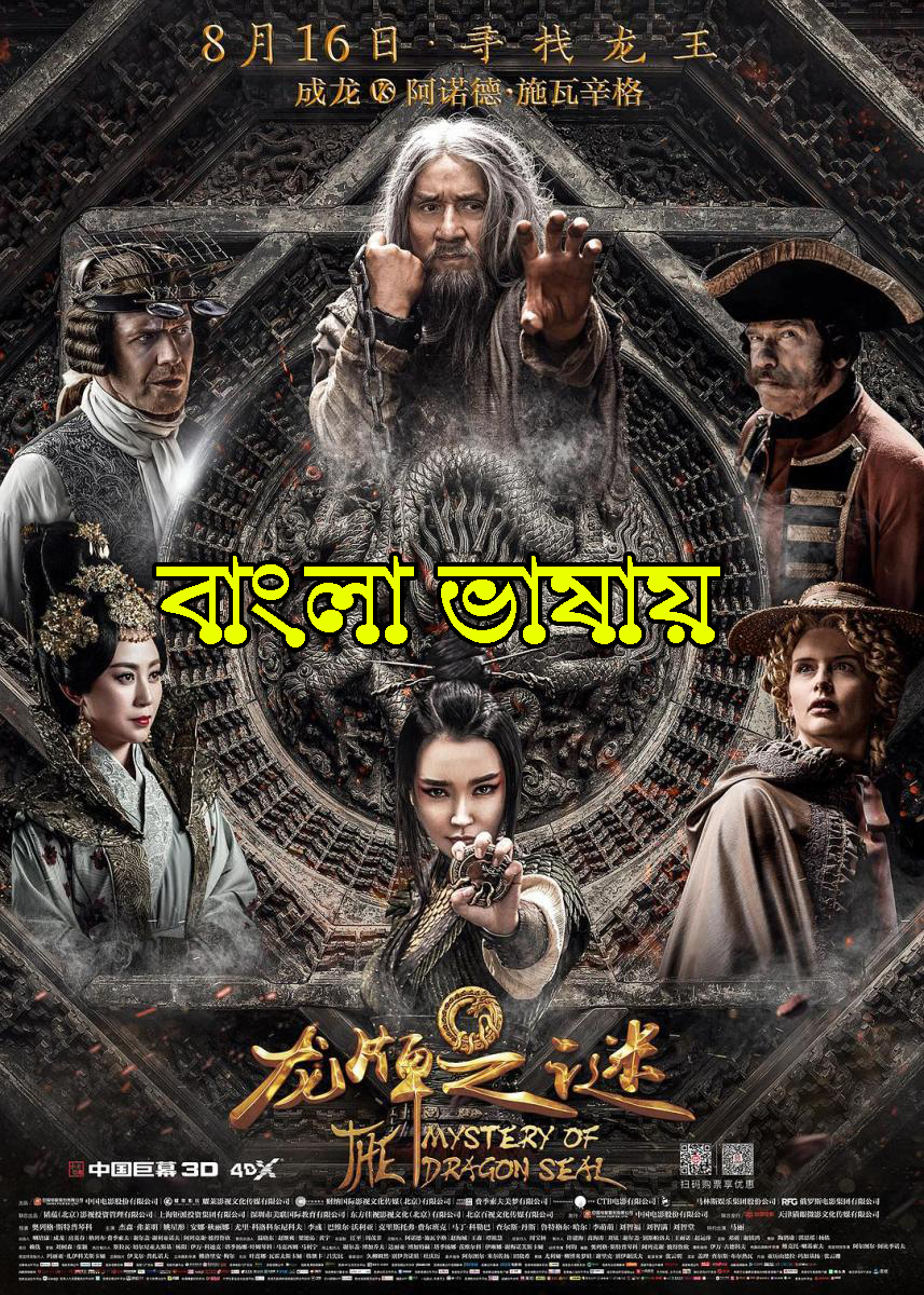 Journey to China The Mystery of Iron Mask 2021 Bangla Dubbed ORG 720p BluRay 900MB Download