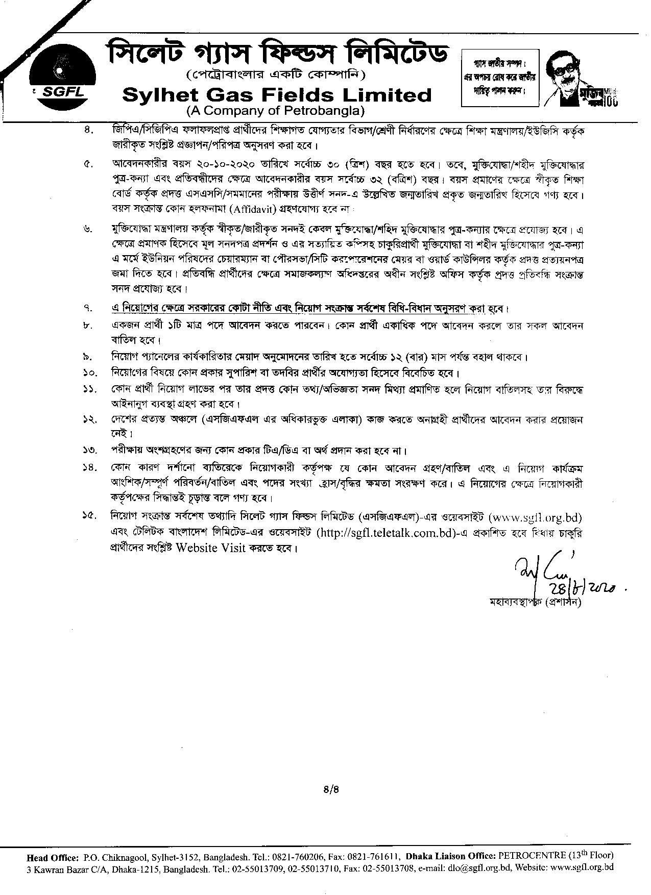 Sylhet-Gas-Fields-Ltd-Job-Circular-4