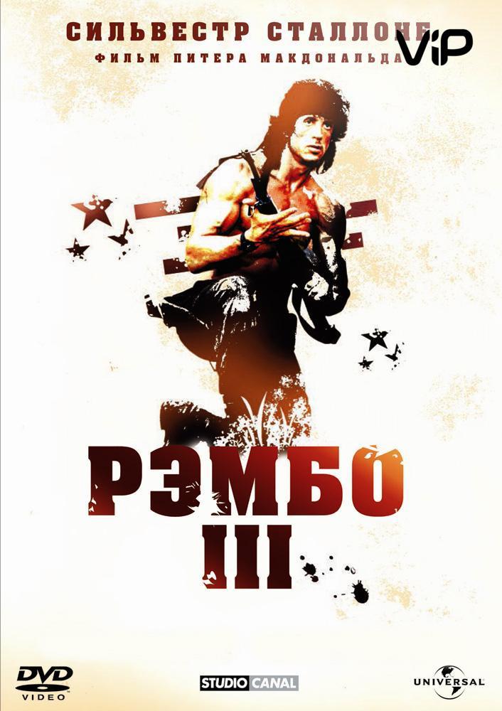 Смотреть Рэмбо 3 / Rambo III Онлайн бесплатно - Ветеран вьетнамской войны Джон Рэмбо, уставший от своих военных и гражданских подвигов,...