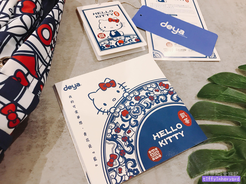 deya凱蒂貓故宮魔法包 產品的詳細說明書