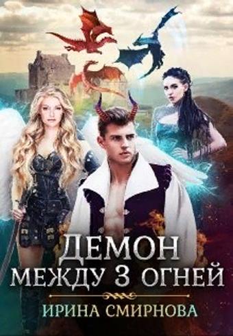 Демон между трех огней. Ирина Смирнова