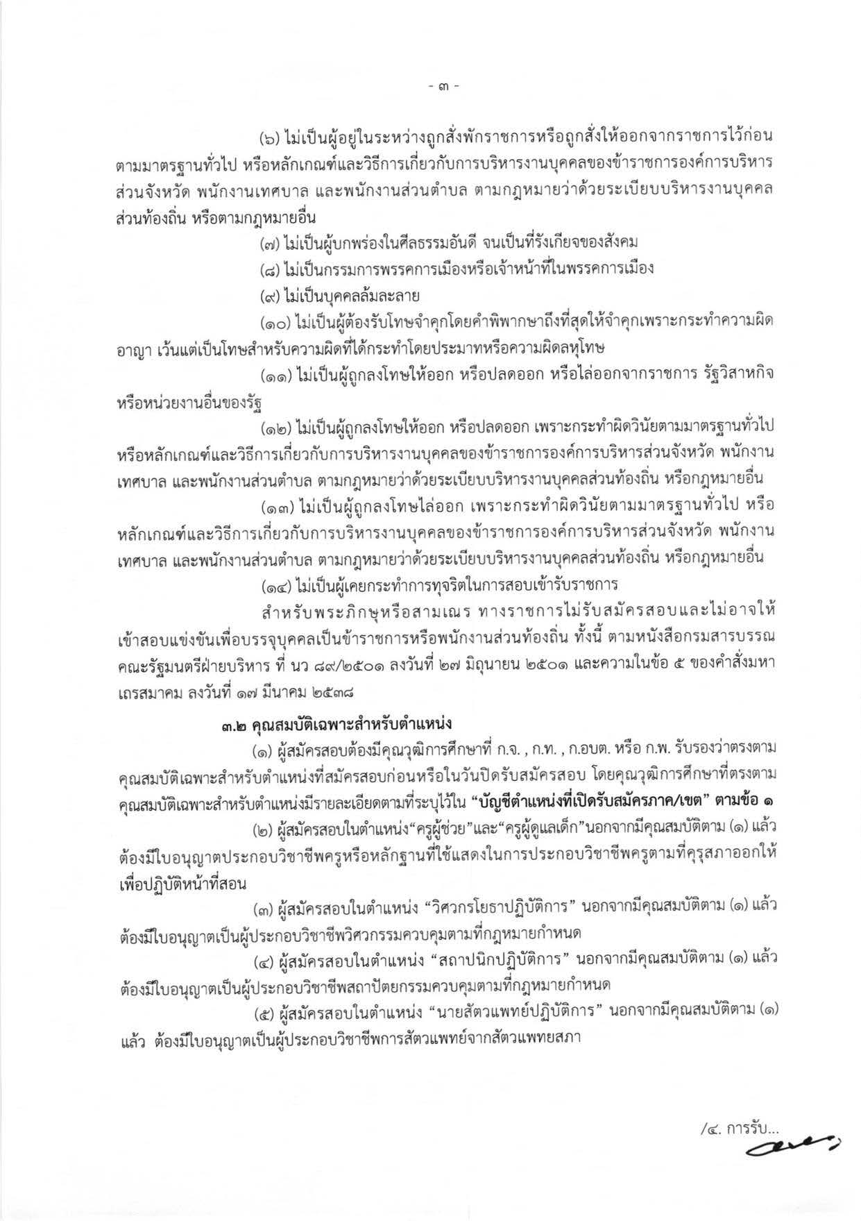 2564-Page-03