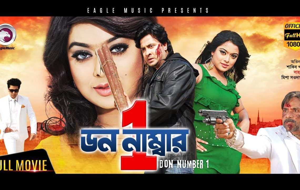 Don Number One – Bengali Movie 720p
