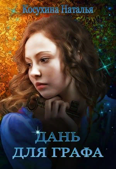 Дань для графа. Автор: Косухина Наталья
