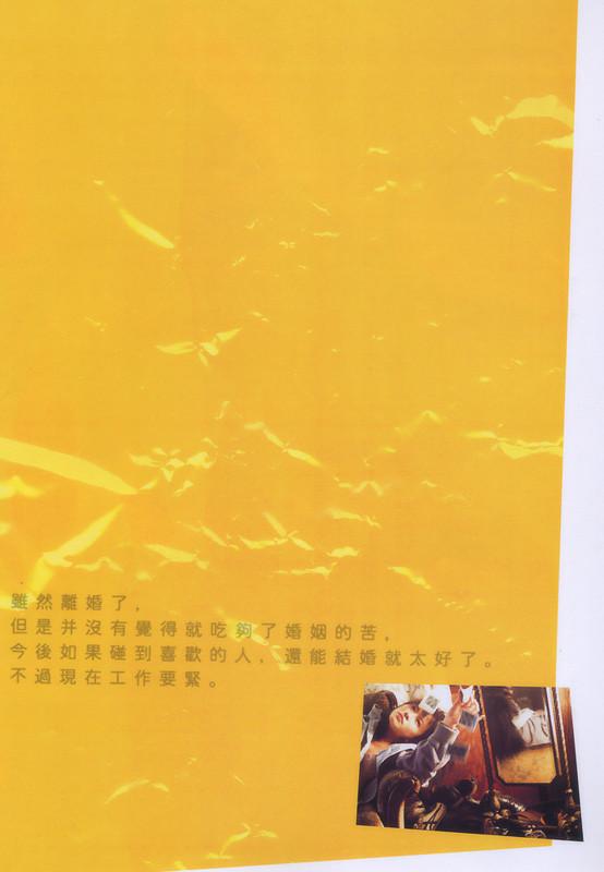 月刊 三浦理恵子 写真集 055
