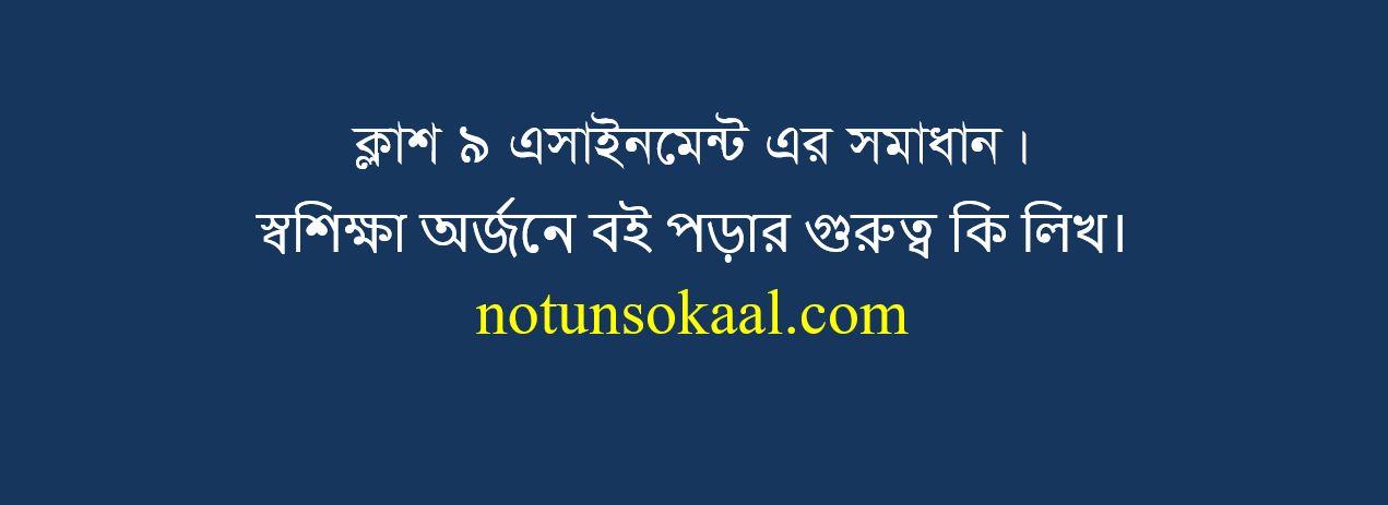 Class-9-assignment-1st-week-Bangla