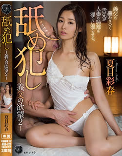 Licking And Father's Desire 2 (2018)