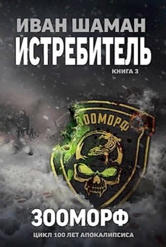 Истребитель 3: Зооморф. Иван Шаман