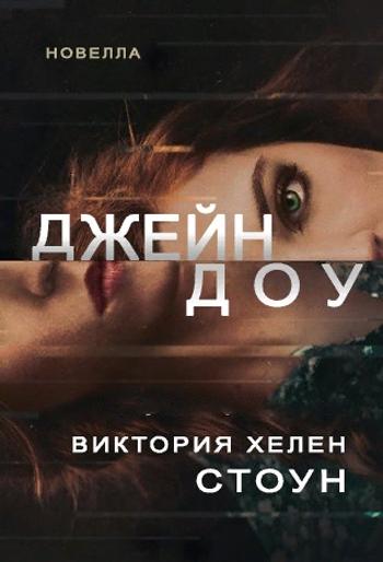 Виктории Хелен Стоун - Джейн Доу